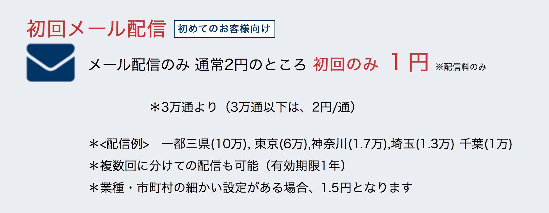 企業向けメール配信サービス1